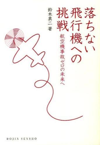 落ちない飛行機への挑戦 : 航空機事故ゼロの未来へ <DOJIN選書>