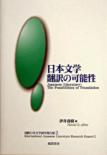 日本文学翻訳の可能性 <国際日本文学研究報告集 2>