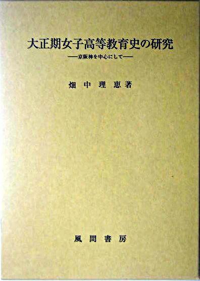 大正期女子高等教育史の研究 : 京阪神を中心にして