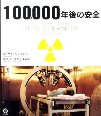 100,000年後の安全