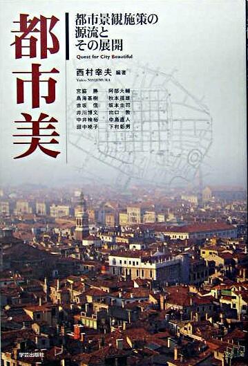 都市美 : 都市景観施策の源流とその展開