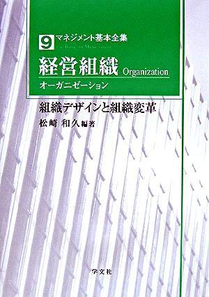 経営組織(オーガニゼーション) : 組織デザインと組織変革 <マネジメント基本全集 9>
