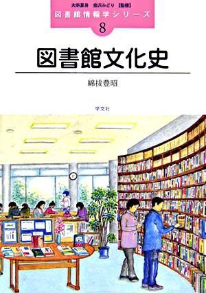 図書館文化史 <図書館情報学シリーズ / 大串夏身  金沢みどり 監修 8>