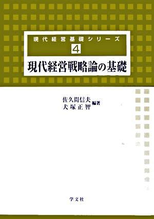 現代経営戦略論の基礎 <現代経営基礎シリーズ 4>