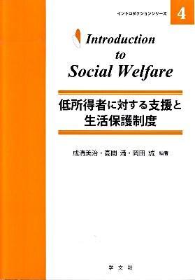 低所得者に対する支援と生活保護制度 <イントロダクションシリーズ 4>