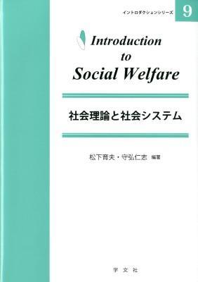 社会理論と社会システム <イントロダクションシリーズ 9>
