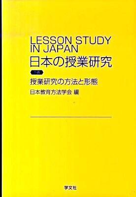 日本の授業研究 下巻 (授業研究の方法と形態)
