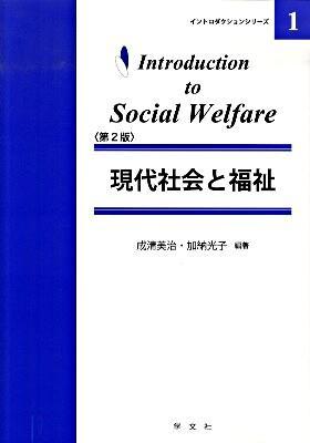 現代社会と福祉 <イントロダクションシリーズ 1> 第2版.
