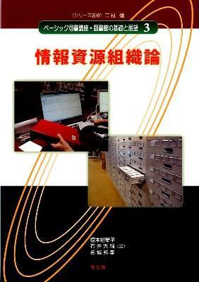 情報資源組織論 <ベーシック司書講座・図書館の基礎と展望 / 二村健 監修 3>