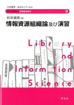 情報資源組織論及び演習 <ライブラリー図書館情報学  Library and Information Science / 大串夏身  金沢みどり 監修 9>