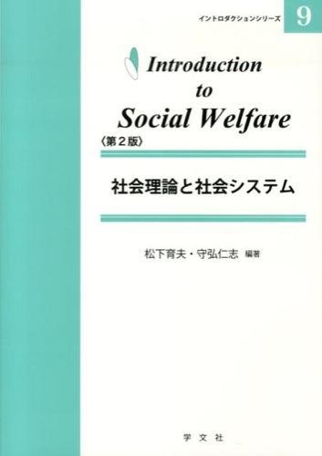 社会理論と社会システム <イントロダクションシリーズ 9> 第2版