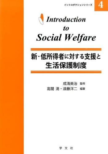 新・低所得者に対する支援と生活保護制度 <イントロダクションシリーズ 4>