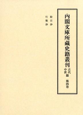 内閣文庫所藏史籍叢刊 古代中世篇第4巻 (除目抄 行類抄)