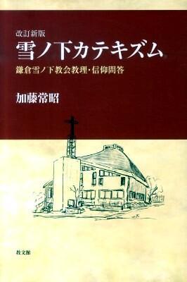雪ノ下カテキズム : 鎌倉雪ノ下教会教理・信仰問答 改訂新版.