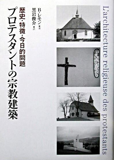 プロテスタントの宗教建築 : 歴史・特徴・今日的問題