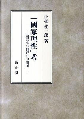 「國家理性」考 : 國家學の精神史的側面