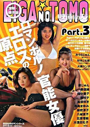 Eiga no tomo pt.3(ロマンポルノ官能女優エロスの原点) 復刻・保存版.