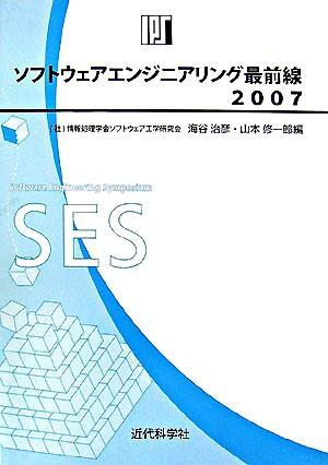 ソフトウェアエンジニアリング最前線 : 情報処理学会SEシンポジウム 2007