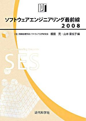 ソフトウェアエンジニアリング最前線 : 情報処理学会SEシンポジウム 2008