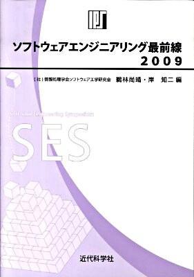 ソフトウェアエンジニアリング最前線 : 情報処理学会SEシンポジウム 2009