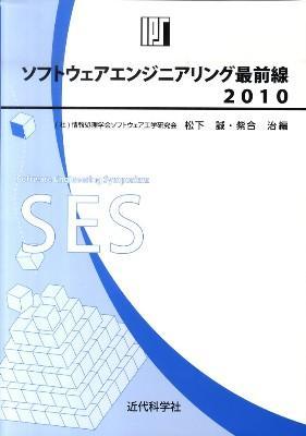 ソフトウェアエンジニアリング最前線 2010