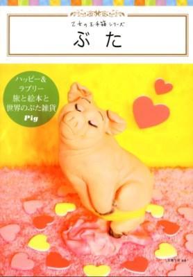 ぶた <乙女の玉手箱シリーズ>