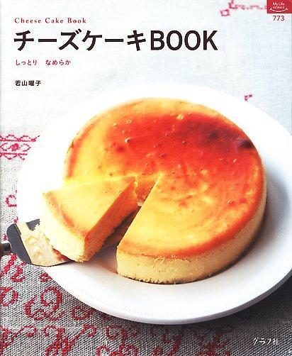 チーズケーキBOOK : しっとりなめらか <マイライフシリーズ特集版 no.773>