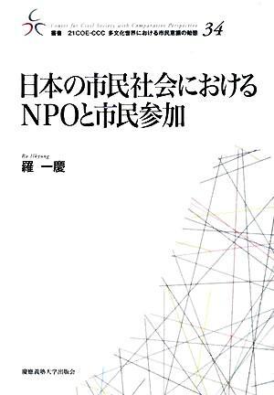 日本の市民社会におけるNPOと市民参加 <叢書21COE-CCC多文化世界における市民意識の動態 34>