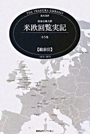 特命全権大使米欧回覧実記 : 現代語訳 総索引 普及版