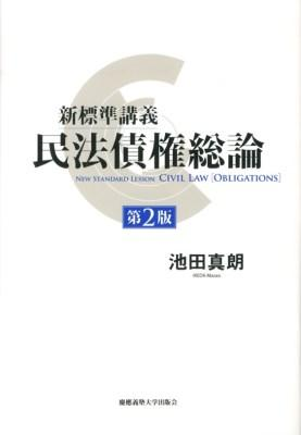 新標準講義民法債権総論 = NEW STANDARD LESSON CIVIL LAW〈OBLIGATIONS〉 第2版.