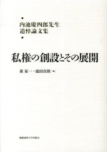 私権の創設とその展開 : 内池慶四郎先生追悼論文集