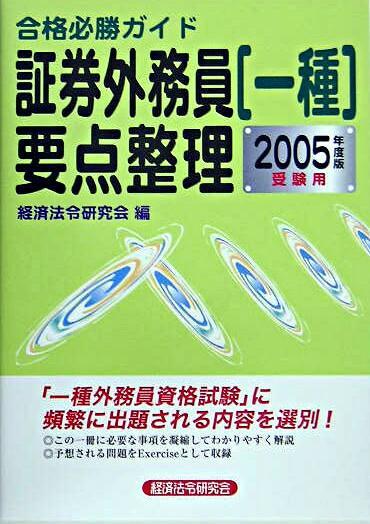 合格必勝ガイド 証券外務員一種要点整理 2005年度版