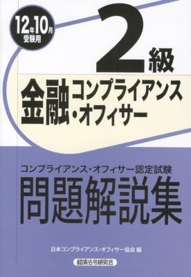 金融コンプライアンス・オフィサー2級問題解説集 : コンプライアンス・オフィサー認定試験 2012年10月受験用