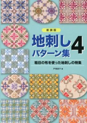 地刺しパターン集 4 (粗目の布を使った地刺しの特集) <TOTSUKA EMBROIDERY> 新装版.