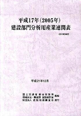 建設部門分析用産業連関表 平成17年