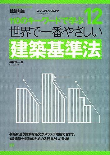 世界で一番やさしい建築基準法 : 110のキーワードで学ぶ : 建築知識 <エクスナレッジムック  建築基準法>