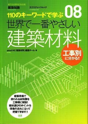 世界で一番やさしい建築材料 : 工事別に分かる : 110のキーワードで学ぶ : 建築知識 <エクスナレッジムック>