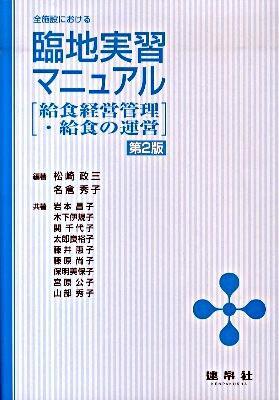 全施設における臨地実習マニュアル : 給食経営管理・給食の運営 第2版.