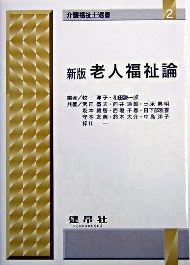 老人福祉論 <介護福祉士選書 2> 新版, 第3版.