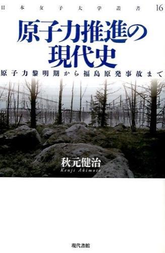 原子力推進の現代史 <日本女子大学叢書 16>