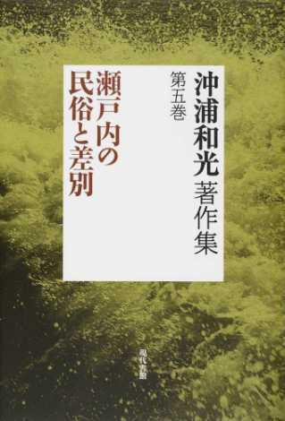 沖浦和光著作集 第5巻