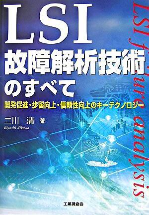 LSI故障解析技術のすべて : 開発促進・歩留向上・信頼性向上のキーテクノロジー