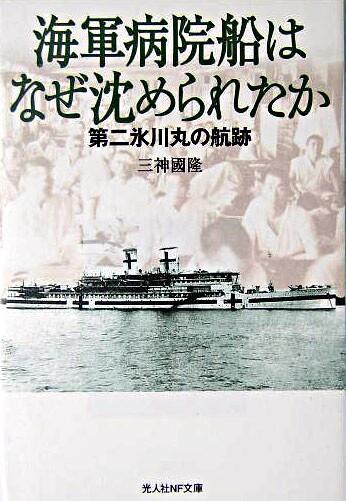 海軍病院船はなぜ沈められたか : 第二氷川丸の航跡 <光人社NF文庫>