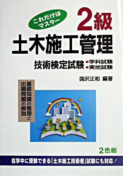 これだけはマスター2級土木施工管理技術検定試験 第29版.
