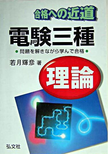 電験三種(理論) : 合格への近道 第2版.