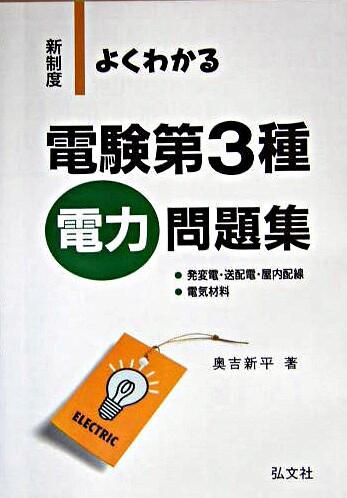 よくわかる電験第3種電力問題集 : 新制度 第6版