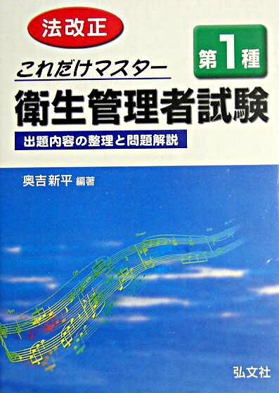 これだけマスター第1種衛生管理者試験 : 出題内容の整理と問題解説 改正第10版