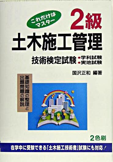 これだけはマスター 2級土木施工管理技術検定試験 第31版