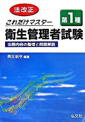 これだけマスター第1種衛生管理者試験 : 出題内容の整理と問題解説 改正第11版.