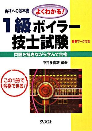 よくわかる!1級ボイラー技士試験 : 合格への基本書 この一冊で必ず合格!! 第10版